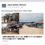 外国人が見る沖縄の意外な興味