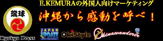 E.KEMURAの外国人向けマーケティング 沖縄から感動を呼べ!