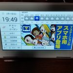 家庭版デジタルサイネージ T-Station で外国人マーケティング!