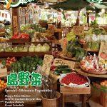 OkiWan 第二号は『沖縄島野菜特集』!!
