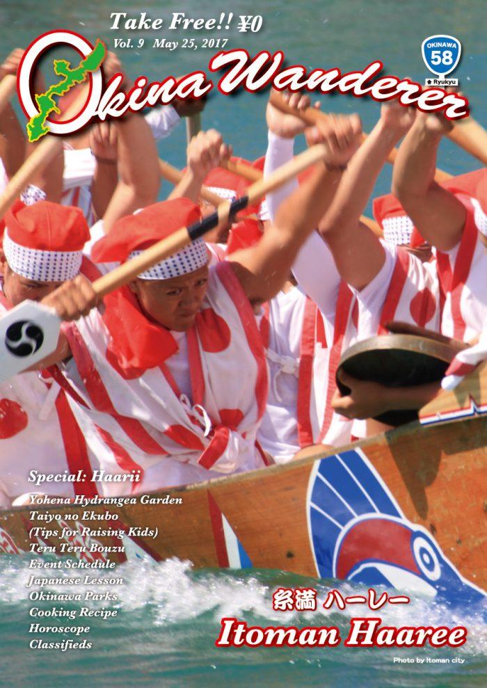 OkiWan 最新号、勇壮なハーリーで表紙を飾らせてもらいました♪ クリックすると電子版開きます。