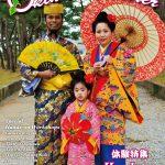 OkiWan 7.25 は観光ビジネスのヒント、モノ消費からコト消費『琉球体験特集号』です!
