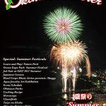 OkiWan 7.10 号発行です!夏特集からの〜月曜からざわわざわわでざざ残業!