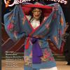 新刊号は『組踊』特集!観たことある!?