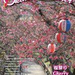 OkinaWanderer 新年第一号発行!花に気付ける中年へ♪