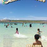 OkinaWanderer 3月10日号は海開き&恩納村!
