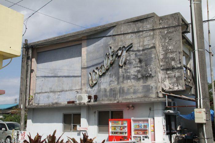 今にも残る八重島で最も象徴的な建物、雰囲気ハンパ無いよね。