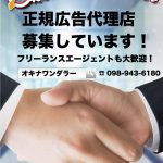オキナワンダラー正規広告代理店・個人エージェント募集します!