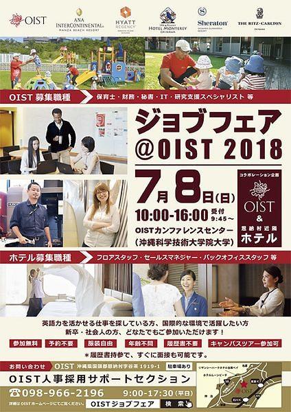 20180708-job-fair-poster_JP