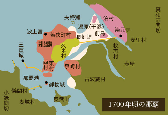琉球時代の離れ島『那覇』