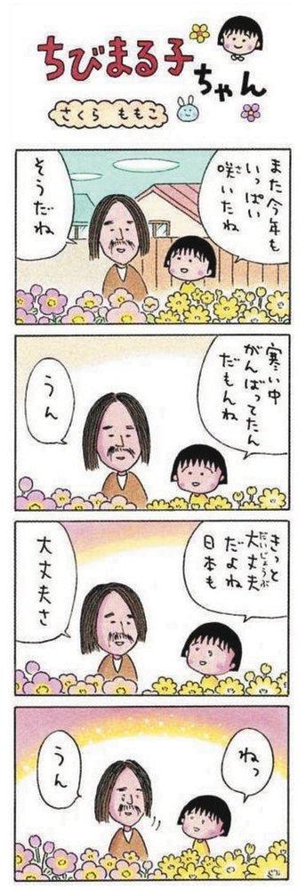 参照:中日新聞ウェブ