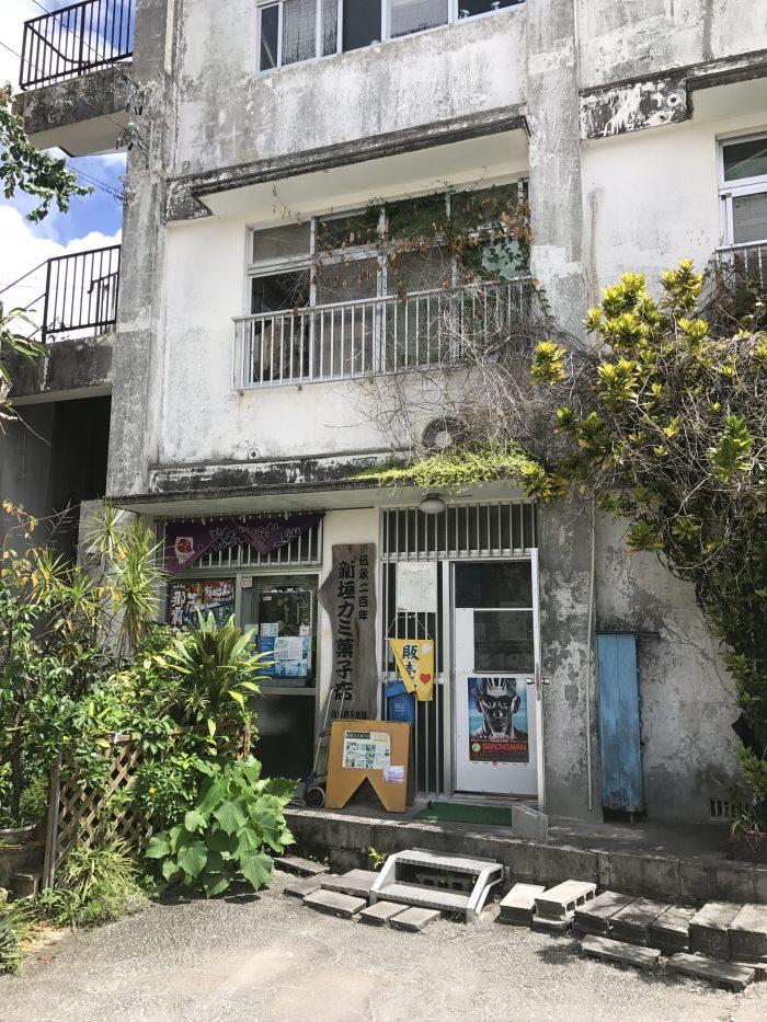 新垣カミ菓子店さんはこの建物(^^)