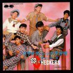 涙のBossリクエスト曲 Vol.35 は『恋のレッツダンス』by チェッカーズ