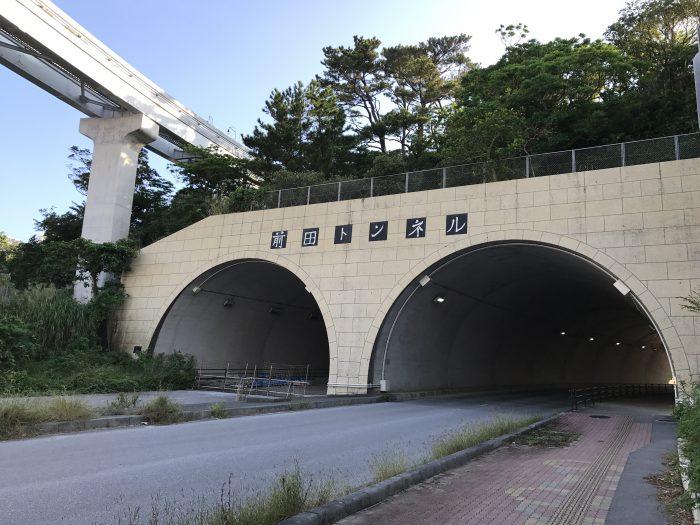 前田トンネルの上にあるんです。ゆいレールもすぐ上を走る。