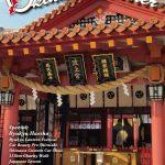 OkinaWanderer 12月25日号は『初詣は琉球八社へ』!
