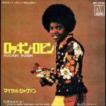涙のBossリクエスト曲 Vol.43 は『Rockin' Robin』by Michael Jackson