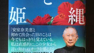 沖縄の歌姫を発掘したマキノ正幸という人生