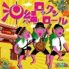 涙のBossリクエスト曲 Vol.56 は『沖縄ロックンロール』by きいやま商店