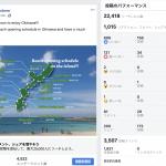 やっぱりテッパン!青い海とシーサーは稼ぐ!〜FBの分析法と現代の集客法〜