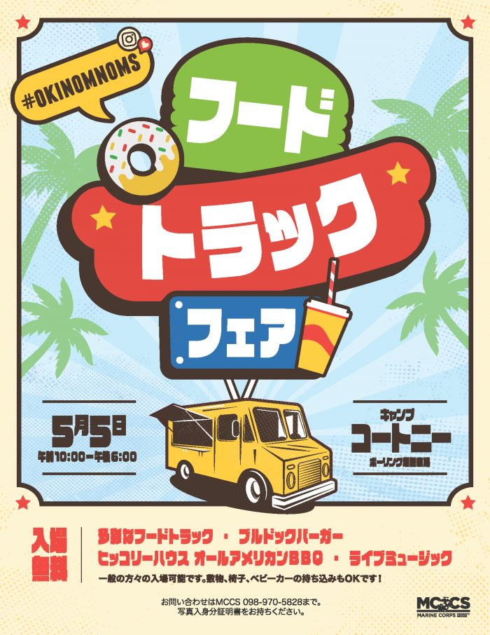 19-0189 Food Truck Fair Japanese Main Ad