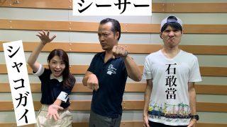 Invisible RYUKYU 第82回目は『マジなマジムン退治にはワワケンロー』