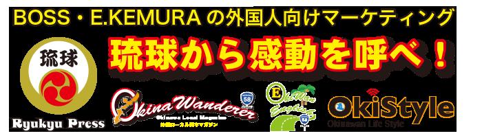 E.KEMURAの外国人向けマーケティング 琉球から感動を呼べ!